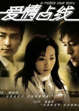 image of drama A Mobile Love Story [TWDRAMA]